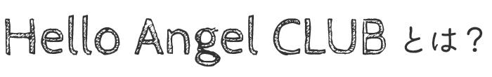 Hello Angel CLUBとは?