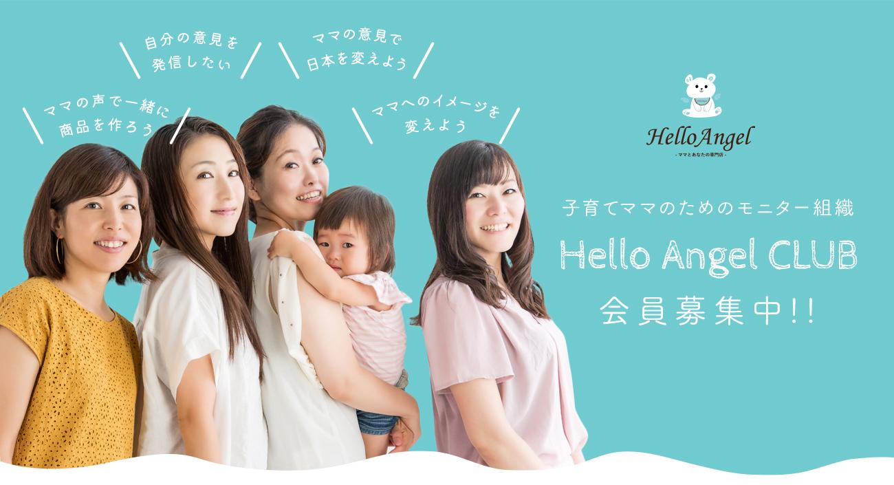 子育てママのためのモニター組織 Hello Angel CLUB 会員募集中!!